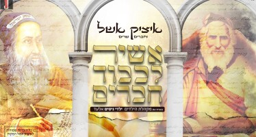 "Itzik Eshel Sings In Honor Of ""Avir Yaakov"""