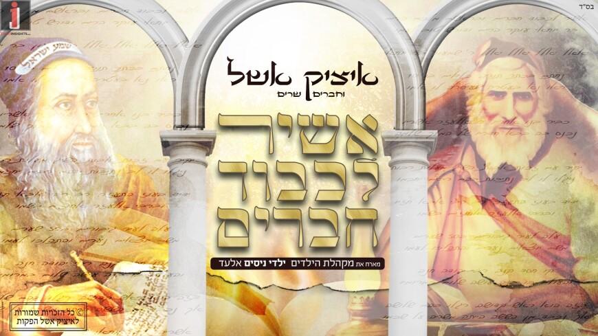 """Itzik Eshel Sings In Honor Of """"Avir Yaakov"""""""