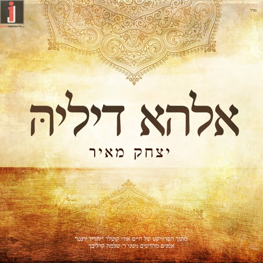 "Yitzchak Meir With A New Single ""Elaka Dilei"""