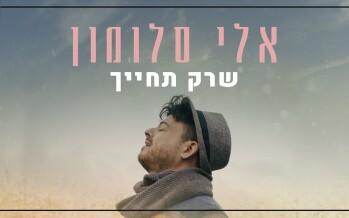 Eli Salomon – SheRak Techayech [Yuval Dayan Cover]
