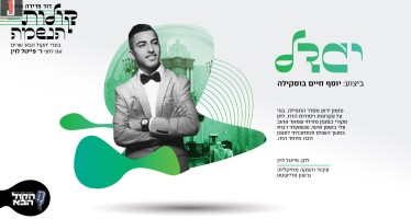 Yigdal I Yosef Chaim Buskila I Kolot HaNeshama