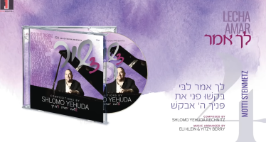 Motty Steinmetz In A Single Off Rechnitz's New Album: 'Lecho Amar'