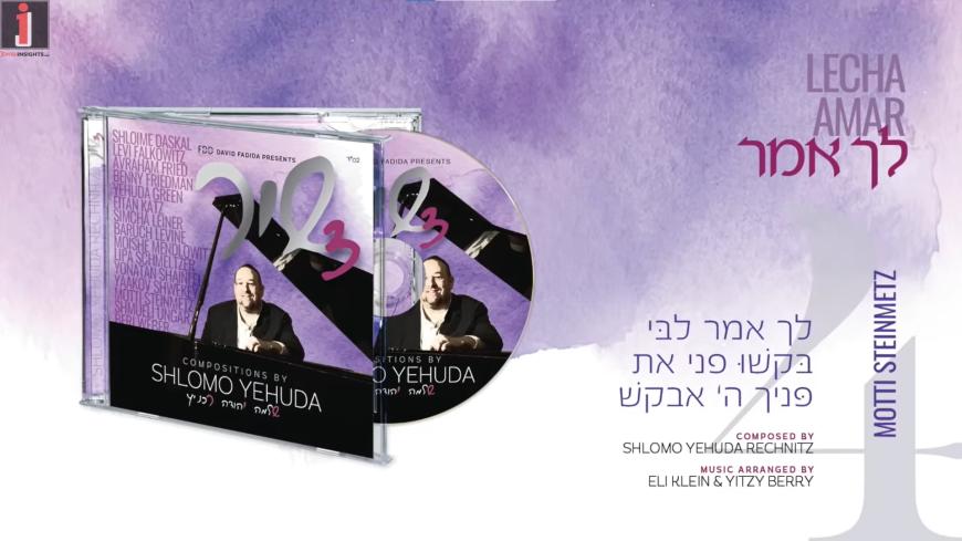 Motty Steinmetz In A Single Off Rechnitz's New Album: 'Lecho Amar'