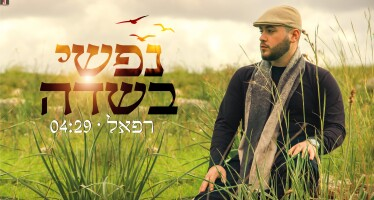 "In Honor Of Tu B'Shvat: Singer Refael Shiloni In His Debut Single ""Nafshi Ba'Sadeh"""