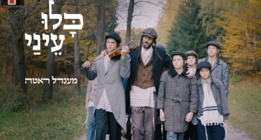 "Mendel Roth With A Moving Music Video ""Kuli Einay"""