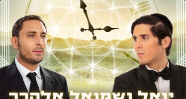 Brothers Yoel & Shmuel Elharar In A New Single That Will Take Your Breath Away!