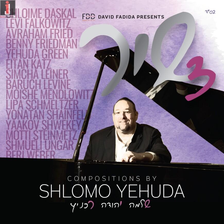 Shlomo Yehuda Rechnitz – Shir 3 [Official Audio Sampler]