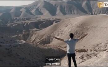 Itzik Dadya In A New Video: Tachzik Chazak Yehudi