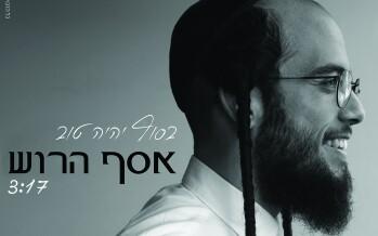 "Assaf Harush With His Fourth Single ""Basof Yihiyeh Tov"""