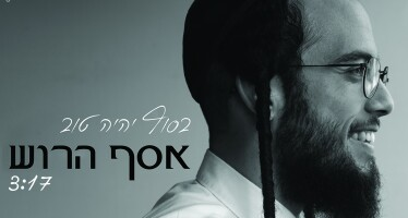 "Assaf Harush With His Fourth Single ""Basof Yihiyeh Tov"""