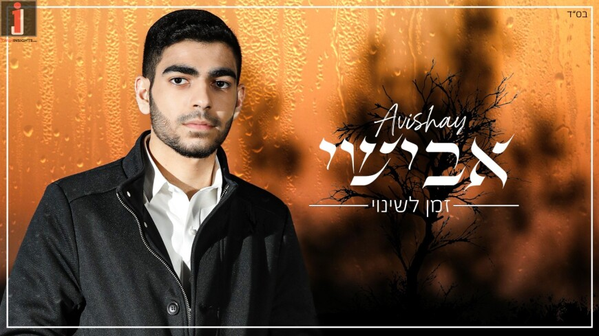 "Avishai Embarks On A New Path With A New Single ""Zman Leshinui"""