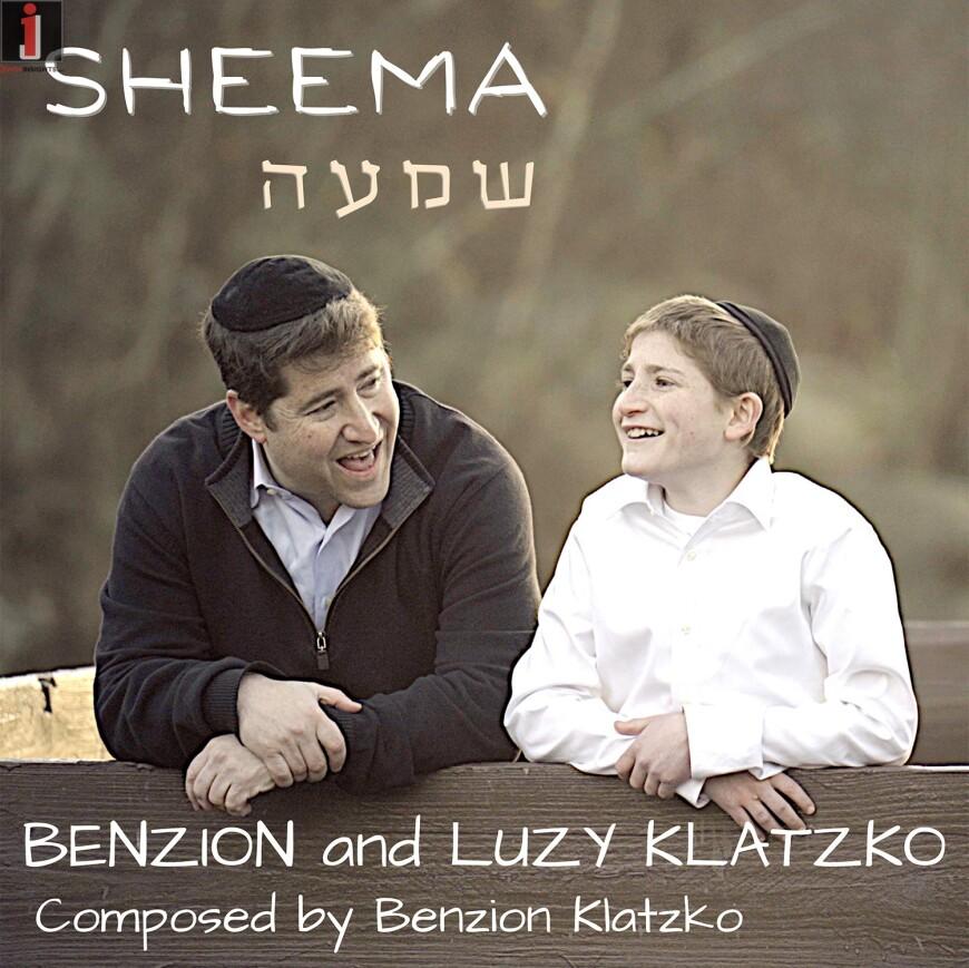 Sheema – Benzion and Luzy Klatzko [Official Video ]