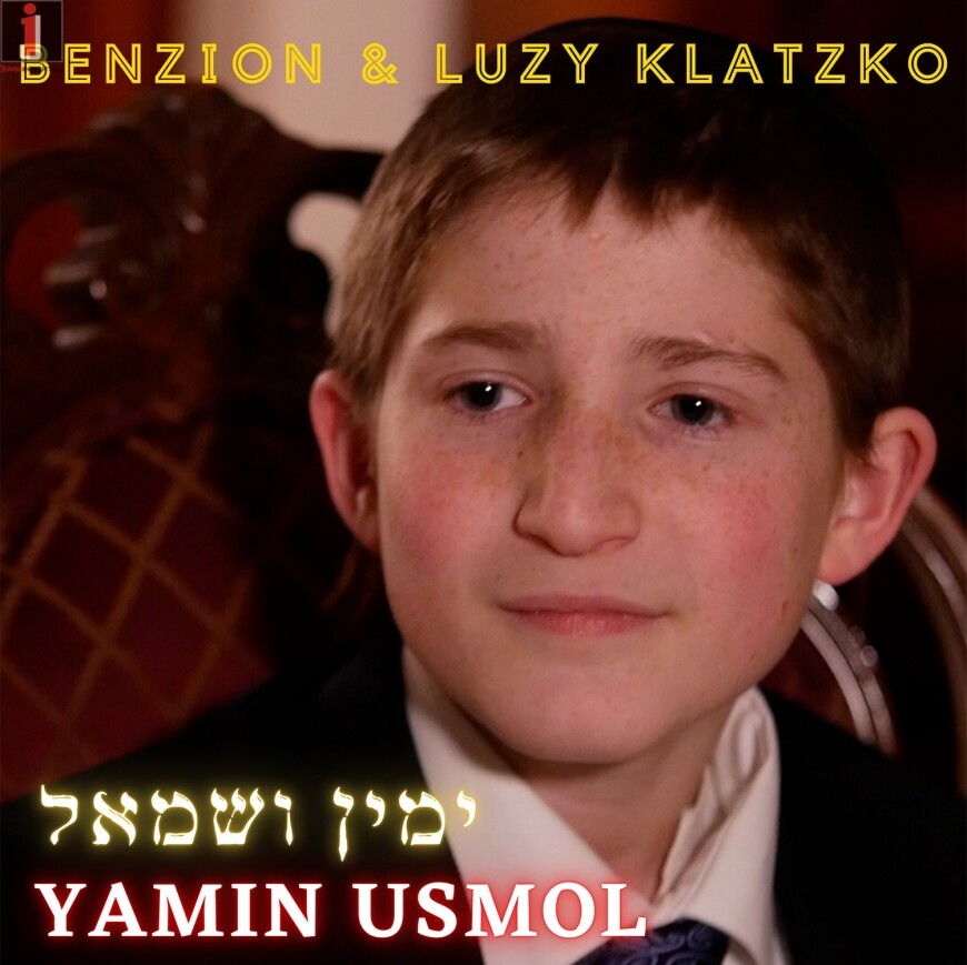 Benzion & Luzy Klatzko – Yamin Usmol [Official Music Video]