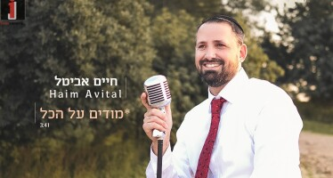 "Chaim Avital Releases A New Single ""Modim Al Ha'Kol"" Which Seems To Be A Hit"