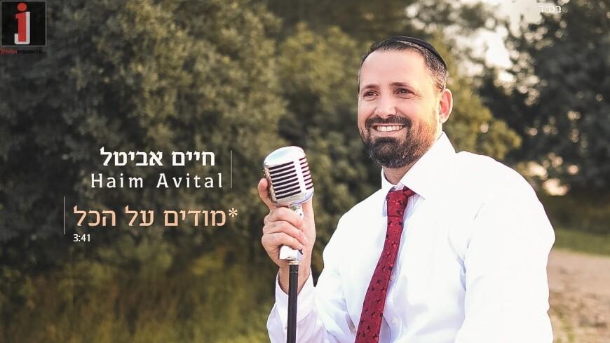 "Chaim Avital Releases A New Single ""Modim Al Ha'Kol"" Which Seems To Be A Hit"