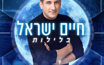 """Baleylot"" – A New Single For singer Chaim Israel!"