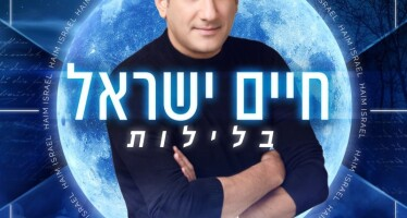 """Baleylot"" – A New Single For singer Chaim Israel!"