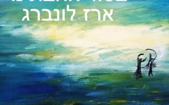 """Erez Lovenberg With A New Single """"B'Sod Ahavateinu"""""""