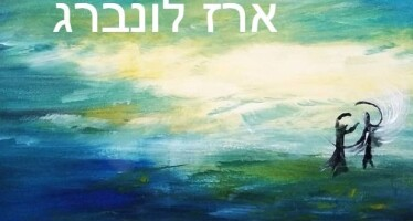 "Erez Lovenberg With A New Single ""B'Sod Ahavateinu"""