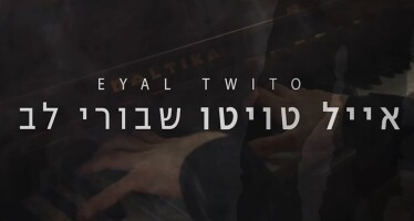 """Shvurey Lev"": Eyal Twito's Beautiful Rendition Of The Hit By Hanan Ben Ari"