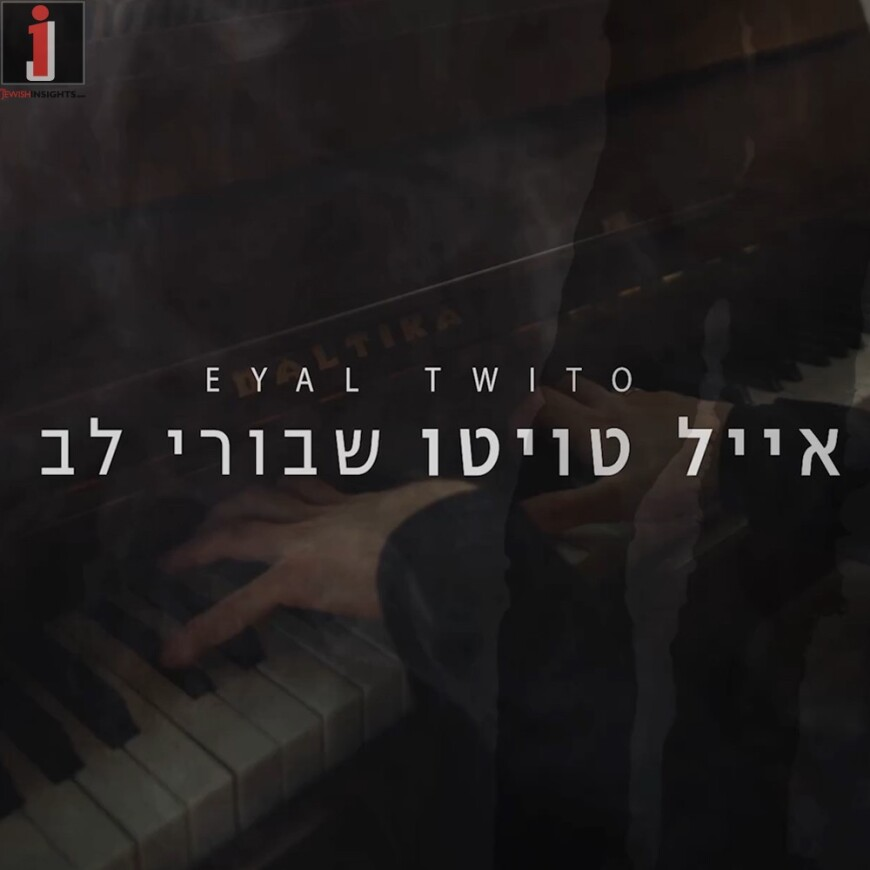 """Shvurey Lev"": Eyal Twito's Beautiful Rendition Of The Hit By Hanan Ben Ari"