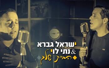 Israel Gavra & Nat Levi – Ha'Bayit Shelcha [Official Music Video]