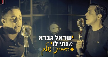Israel Gavra & Nat Levi – Ha'Bayit Shelcha [Official Music Video]
