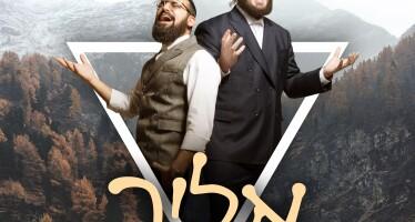 Eilecha – Itchik Schwartz & Binyamin Talker