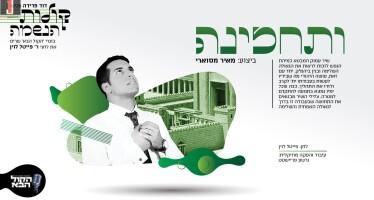 Meir Maswari I Vesechezena I Kolot Haneshama