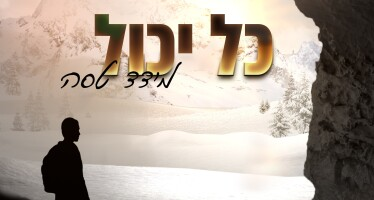 Meydad Tasa In A New Single About Hope & Faith – Kol Yachol