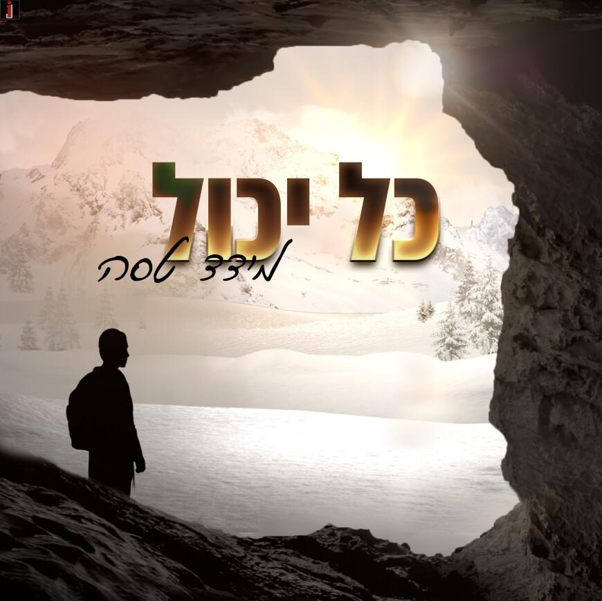 Meydad Tasa In A New Single About Hope & Faith – Kol Yachol