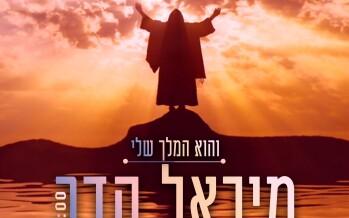 Michael Hadar – Ha'Melech Sheli [Official Lyric Video]