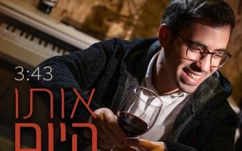"""Singer & Composer Moshe Feld In A New & Hopeful Single """"Oto Hayom"""""""