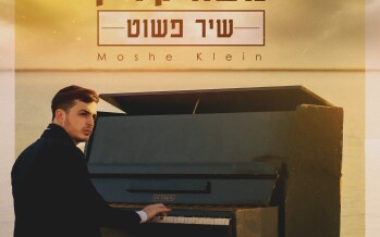 "On The Shores of The Dead Sea With Candles & A Piano: Moshe Klein's New Single/Video – ""Shir Pashut"""