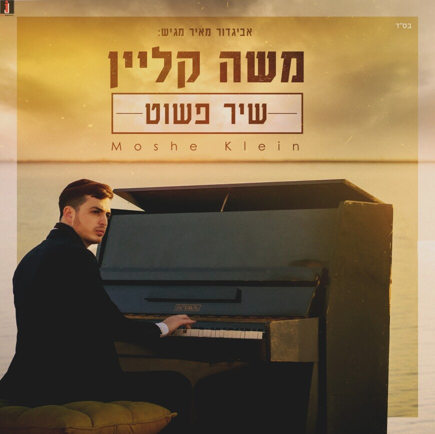 """On The Shores of The Dead Sea With Candles & A Piano: Moshe Klein's New Single/Video – """"Shir Pashut"""""""