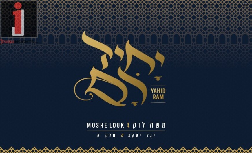 """International Singer & Paytan Moshe Louk With An Album Of Songs By """"Yagel Yaakov"""""""