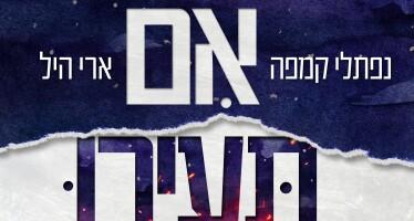 Naftali Kempeh Hosts Ari Hill: 'Im Tairu'