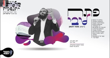 "Motty Rotman Returns With A New Single ""Psach Libi"""