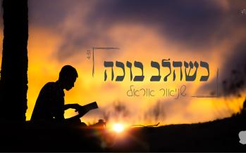 Shneor Orel – K'shealev Boche (Shema Israel)