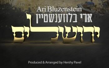 Yerushaleiyim – Ari Bluzenstein [Official Single]