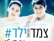 "Tzemed Yeled With A New Single & Music Video ""Ma Ashiv Lecha"""