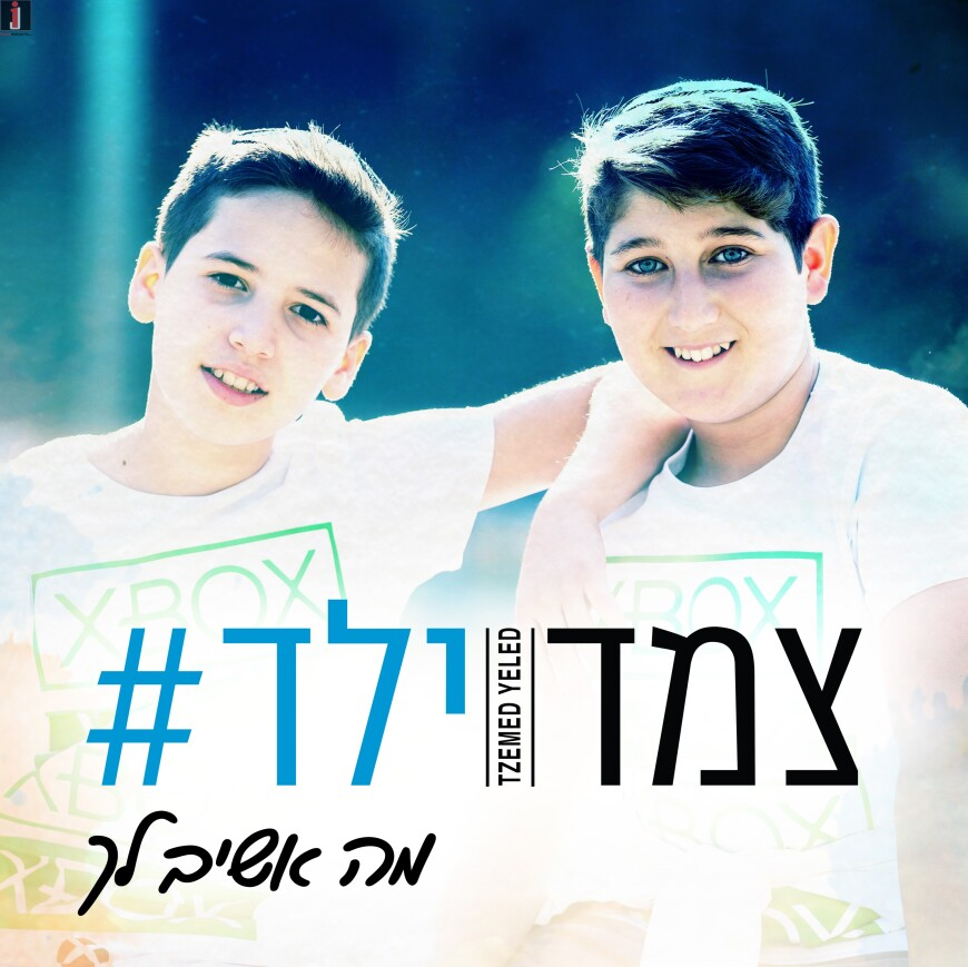 "Tzemed Yeled With A New Single & Music Video ""Ma Ashiv Lecha"""