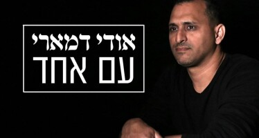 "Udi Damari With A New Single & Video ""Am Echad"""