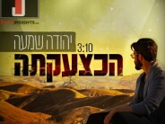 "Yehuda Shama With A New Single ""Ha'K'Tzaakatah"""