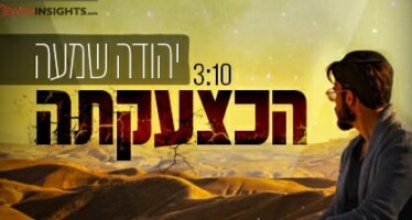 "Yehuda Shama With A New Single ""Ha'K'Tzaakatah"""
