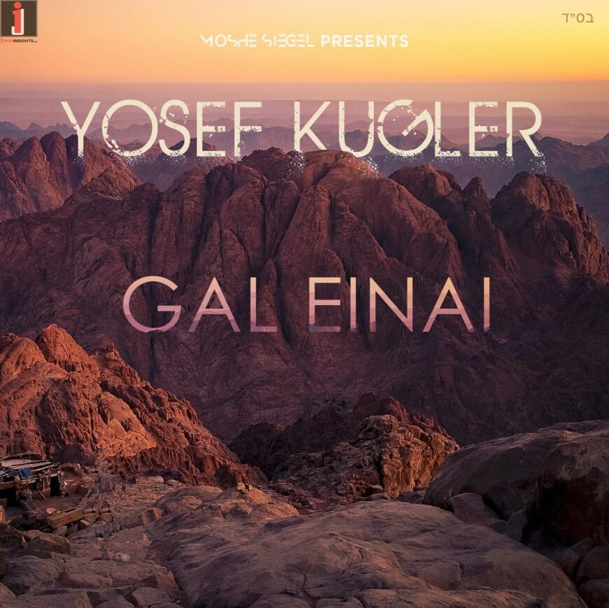 Yosef Kugler – Gal Einai (Official Audio)