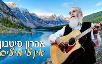 Shortly Before His New Album: Aharon Sitbon Releases New Single – Ein Li Milim