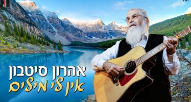 Shortly Before His New Album: Aharon Sitbon Releases New Single – Ein Li Milim