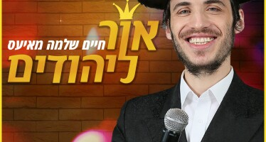 Chaim Shlomo Mayesz – Or Layeudim (prod. by Yochanan)