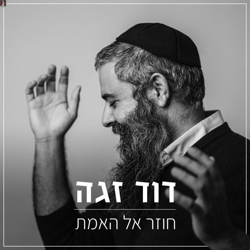 "New Singer With An Excellent Song: David Zagah – ""Chozer El Ha'Emet"""
